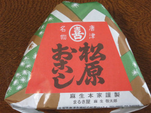 Karatsu201439