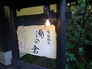 Yunokura20141