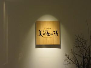 Okinawa2014121114