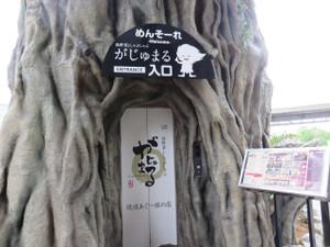 Okinawa201412112