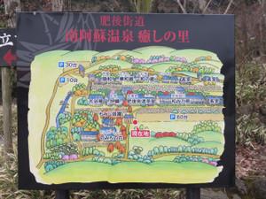 Iyashinosato1
